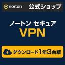 ノートン セキュア VPN 3台 1年版■安心の高品質■世界売上シェアNo.1■スマホもタブレットもOK■ダウンロー...