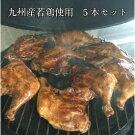 レンジで温めるだけ!【2セット同時購入でごて焼き1本サービス】【クリスマス】【パーティー】【贈り物】【ディナー】【自家製】九州産若鶏のごて焼き(骨付きモモの炭火焼き)5本セット