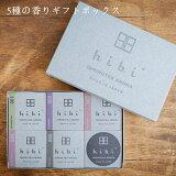 hibi10MINUTESAROMA(ヒビテンミニッツアロマ)5種の香りギフトボックス新感覚のお香♪アロマギフトプレゼントに最適♪マッチ型のお香