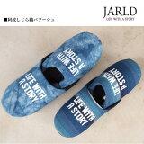 【阿波しじら織バブーシュ】室内スリッパとして♪ルームシューズ選べる2色[JARLD/ジャールド/あわ/しじら織り/MADEINJAPAN]日本の伝統文化を取り入れたこだわりのNEWブランド