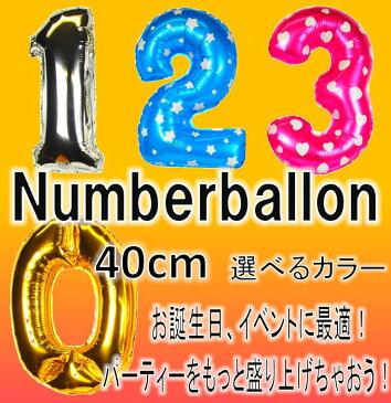 【メール便送料無料】【感謝セールで値下中!】 ナンバーバルーン HAPPY BIRTHDAY 文字 風船 誕生日 数字 バルーン パーティー 記念日 おめでとう