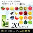 【電子タバコ】【禁煙】【ニコチン・タール0】【安全】Nosmoアロマオイル10ml フルーツ系