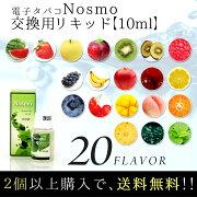 ニコチン アロマオイル フルーツ