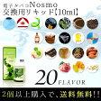 【電子タバコ】【禁煙】【ニコチン・タール0】【安全】Nosmoアロマオイル10ml タバコ・ドリンク系