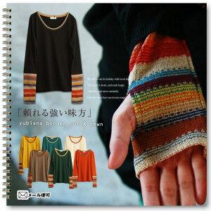 09月14日 new debut!! 【メール便可☆】 【yubiana knit sleeve border cut & sewn】