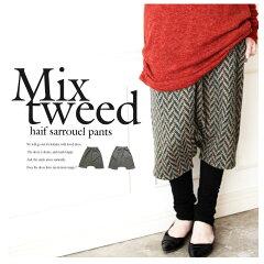 12月01日 新発売!!【発送は12/13~になります】 【mix tweed haif sarrouel pants】