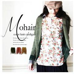 01月01日 new debutl!! 【Mohair color knit cardigan】