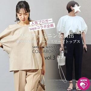 ボリュームのあるぽわん袖がコーデのアクセントになり、モード感のある女性らしい雰囲気が完成します。品があり1枚着るだけでサマになるので、さまざまなシーンで活用できて、着こなしに多様性がある便利トップスです。