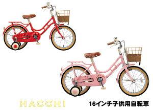 自転車に早く乗れるようになるレッスン機能付!!ブリヂストン【HACCHI (ハッチ) HC16】16インチ...