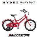 ブリヂストン BRIDGESTONE 16型 子供用自転車 HYDEE ハイディキッズ HY16