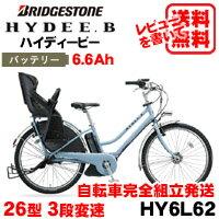 Bridgestone (ブリヂストン)【HYDEE.B (ハイディービー)