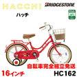 Bridgestone (ブリヂストン)【HACCHI (ハッチ) HC162】16インチ 子供用自転車機能もデザインも優秀なファッション幼児車【smtb-k】HC162