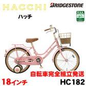 Bridgestone (ブリヂストン)【HACCHI (ハッチ) HC182】18インチ 子供用自転車機能もデザインも優秀なファッション幼児車【smtb-k】HC182