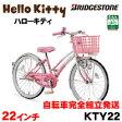 Bridgestone (ブリヂストン)【ハローキティ 少女車 KTY22】22インチ 子供用自転車【自転車完全組立て発送】KTY22