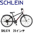 自転車 子供用 26インチ シュライン カッコイイ SHL67 子供車