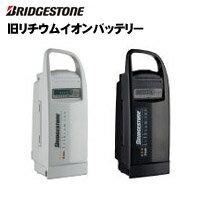 Bridgestone ブリヂストン バッテリー リチウムイオンバッテリー アシスト