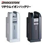 Bridgestone(ブリヂストン) バッテリー 2.9AhLI2.9N.E 新リチウムイオン「長生きバッテリー」電動アシスト自転車用 スペアバッテリー