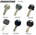 【メール便発送】【代引・時間指定不可】Bridgestone ブリヂストン スペアキー 鍵 ブリジストン 鍵