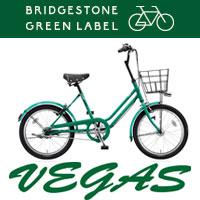 2017年モデル Bridgestone (ブリヂストン)【VEGAS (ベガス) VG03T】20インチ 内装3段変速 点灯虫モデル バスケット付き【新入学・新社会人の通学・通勤に便利】:自転車 ノースタイル