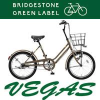 2017年モデル Bridgestone (ブリヂストン)【VEGAS (ベガス) VG03】20インチ 内装3段変速 バスケット付き【新入学・新社会人の通学・通勤に便利】
