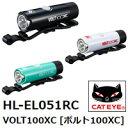 キャットアイ HL-EL051RC(VOLT100XC) バッテリーライト USB充電 ヘッドライト