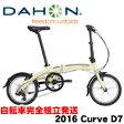 2016年モデルDAHON (ダホン)【Curve D7 (カーブD7)】16インチ 7段変速 折りたたみ自転車【smtb-k】Curve D7