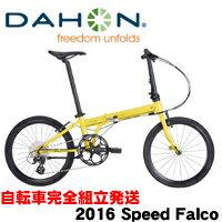 DAHON(ダホン)【SpeedFalco(スピードファルコ)】