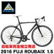 30%OFF 2016年モデル FUJI フジ ROUBAIX 1.5 ルーべ1.5 ロードバイク