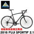 2016年モデルFUJI (フジ)【SPORTIF 2.1 (スポルティフ)】ロードバイク【smtb-k】