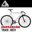 2017モデル FUJI(フジ) TRACK ARCV(トラックARCV) シングル・ピストバイク