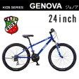 2017年モデル GIOS (ジオス)【GENOVA24 (ジェノア24)】24インチ子供用自転車【smtb-k】GENOVA24