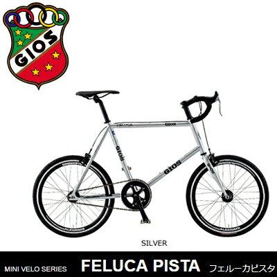 小径車 2018年モデル GIOS ジオス FELUCA PISTA フェルーカ ピ...