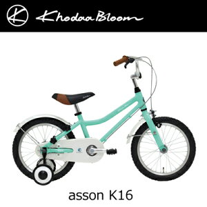 2018年モデル 自転車 16インチ お洒落 幼児用 子供用 幼児車 子供車 asson K16