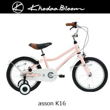 2020年モデル 自転車 16インチ お洒落 幼児用 子供用 幼児車 子供車 asson K16