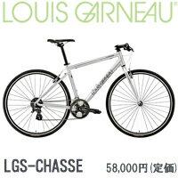 LOUISGARNEAU(ルイガノ)【LGS-CHASSE(シャッセ)】