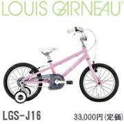 ルイガノ シングル キッズバイク