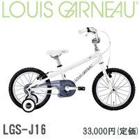 LOUISGARNEAU(ルイガノ)【LGS-J16】