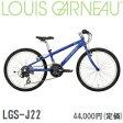 30%OFF 2016年モデル LOUIS GARNEAU ルイガノ LGS-J22 22インチ 18段変速 子供用自転車 ジュニヤバイク
