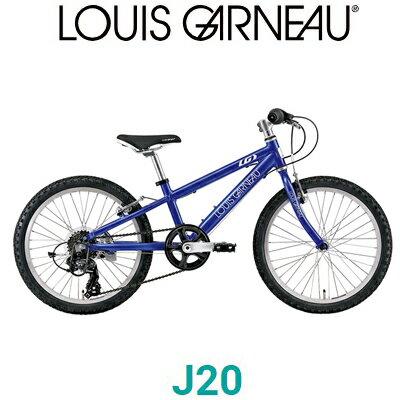 LOUIS GARNEAU ルイガノ J20 20インチ 子ども用自転車