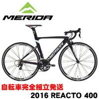 2016年モデルMERIDA (メリダ)【REACTO 400(リアクト 400)】ロードバイク【smtb-k】 2016年モデル【資格を持った整備士による安全点検・自転車完全組立発送】