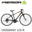 MERIDA(メリダ) 2017年モデル クロスウェイ 110-R / CROSSWAY 110-R【クロスバイク】