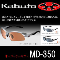 OGKオージーケーカブト【MD-350】サングラス 自転車パーツ