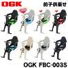 OGK(オージーケー)【FBC-003Sフロント子供のせ】
