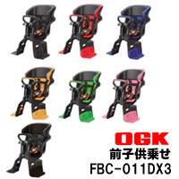 【OGKFBC-011DX】ヘッドレスト付フロント子供のせ