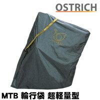 OSTRICH (オーストリッチ)【MTB 輪行袋 超軽量型】カラー:グレー 自転車キャリーバッグ自転車パーツ MTB-K