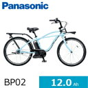 BP02 ビーピーゼロツー BE-ELZC63 2017年モデル パナソニック 電動自転車 26インチ ビーチクルーザー スタイルの 電動自転車 電動アシスト自転車 ハイパワー アシスト電動自転車 ビーピー02 クルーザーバイク
