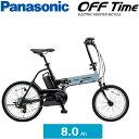 パナソニックオフタイム BE-ELW072A2018年モデル電動自転車OFF TIME【自転車電動アシスト自転車折りたたみ自転車】