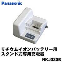 スタンド式充電器NKJ033B
