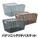 Panasonic(パナソニック)【リヤバスケット 全3色】樹脂製 リヤバスケット 自転車パーツ