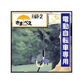 UNITE (ユナイト)【電動自転車用さすべえPART-2 シルバー】自転車用傘スタンド自転車パーツ